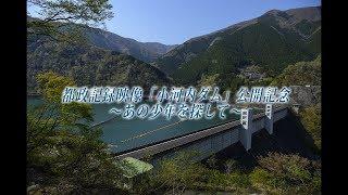 都政記録映像「小河内ダム」公開記念~あの少年を探して~