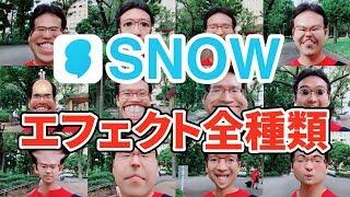 【史上初】SNOWの全エフェクトで自撮りしてみた【1809枚】