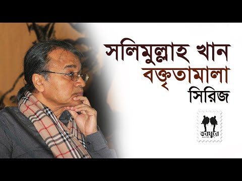 Salimullah Khan boktitamala 4 (Part 2) ||