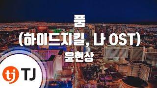 [TJ노래방] 품(하이드지킬, 나OST) - 윤현상 (Embrace(Hyde, Jekyll, Me OST) - Yoon Hyun Sang) / TJ Karaoke