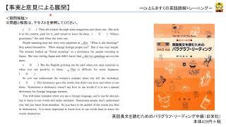 英文読解講座(標準編):事実と意見による展開1【演習】