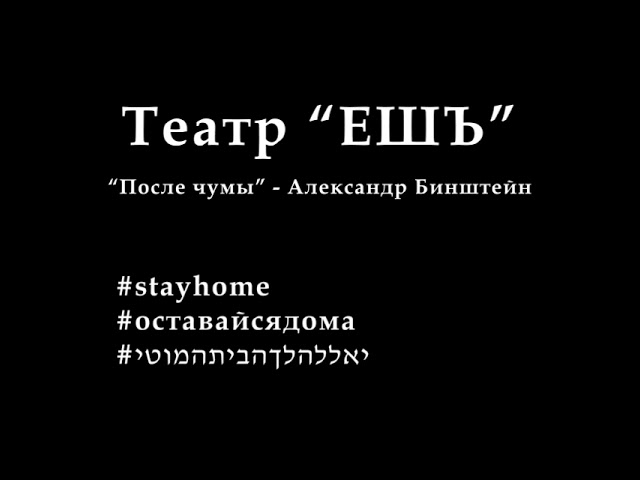 После Чумы.  Александр Бинштейн и театр «Ешъ»