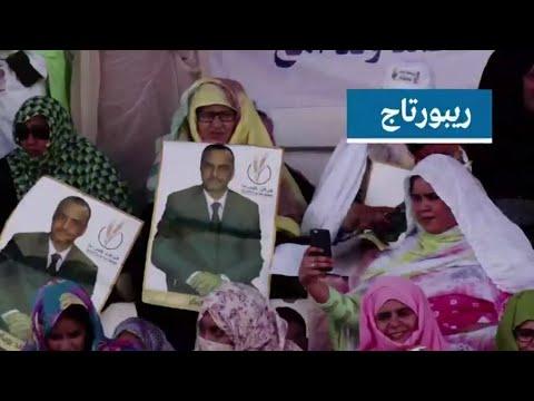 ناشطات موريتانيات ينتقدن غياب المرأة عن السباق الرئاسي  - 15:55-2019 / 6 / 4