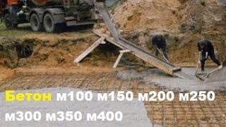 Купить бетон в Запорожье Zamazka - 100% качетсва(http://zamazka.com.ua/shop/category/stroimaterialy/obshchestroi/beton., 2015-06-09T14:42:36.000Z)
