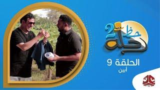 رحلة حظ 2 | الحلقة 9 - ابين | مع خالد الجبري ورائد طه | يمن شباب
