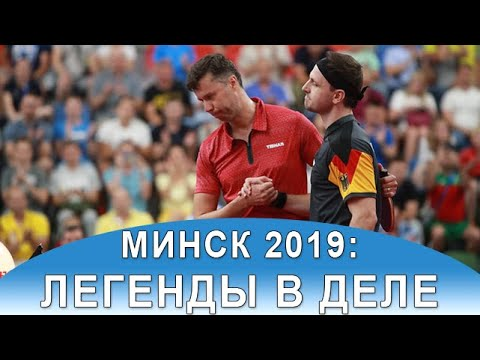 Болл, Самсонов и другие звезды в 1/4 финала Европейских игр-2019 по настольному теннису!