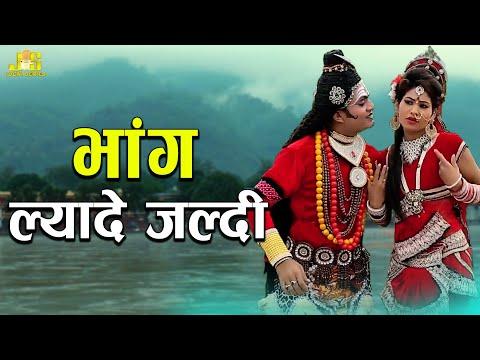 Gora Vs Bholenath | Superhit New Haryanvi Dj Song 2018 | Shiv Bhole Parvati Dance Song