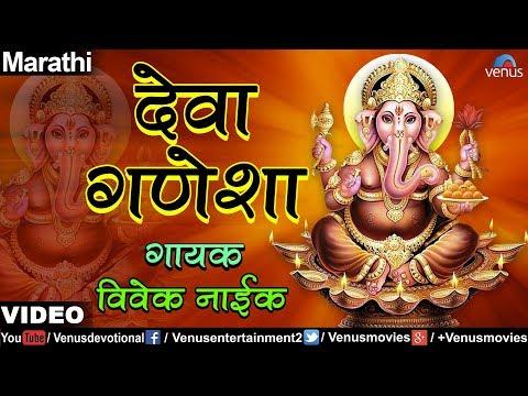 Deva Ganesha (Jai Ho Aala Aala Ganpati Aala) (Vivek Naik)