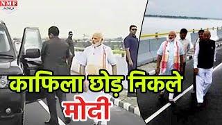 जब Bridge के Inauguration पर काफिला छोड़ निकल गए Modi, हड़बड़ा गई SPG
