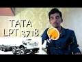 Tata LPT 3718   Specifications   Information   TRUCK TALKS #8