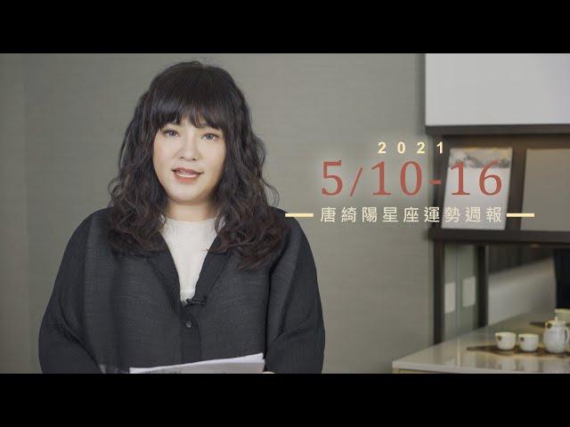 5/10-5/16|星座運勢週報|唐綺陽