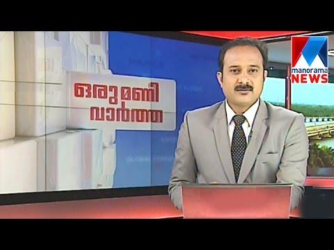 1 Pm News Bulletin 15-07-2016 | Manorama News