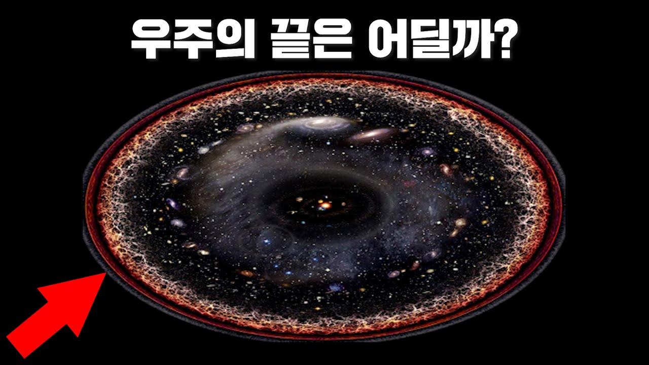 우주의 끝은 어디일까? 우주 끝엔 뭐가 있을까?