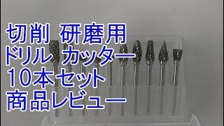 切削 研磨用 ドリル カッター 10本セット Cozyswan 商品レビュー