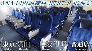 ANA 国内線B787-8搭乗記 東京/羽田−大阪/伊丹 All Nippon Airways Tokyo Haneda to Osaka Itami (Economy) B787-8 thumbnail