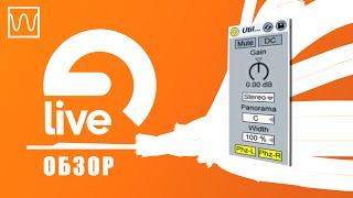 Обзор Ableton Live Utility