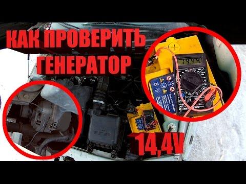 Как проверить диодный мост не снимая генератор