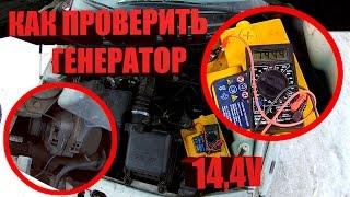 Как проверить генератор мультиметром не снимая с автомобиля ВАЗ и иномарки