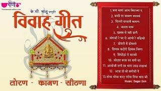 Vivah Geet Toran Kaman Seethna Jukebox