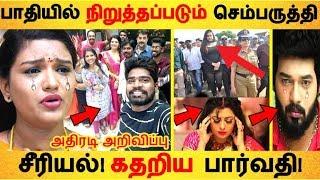 செம்பருத்தி சீரியலுக்கு வந்த சோதனை! |Tamil Cinema | Kollywood News | Cinema Seithigal