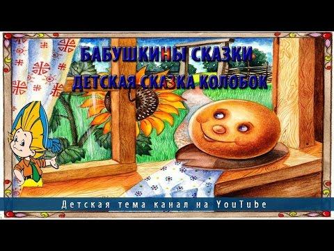 СЛУШАТЬ Детские сказки - Аленький Цветочек