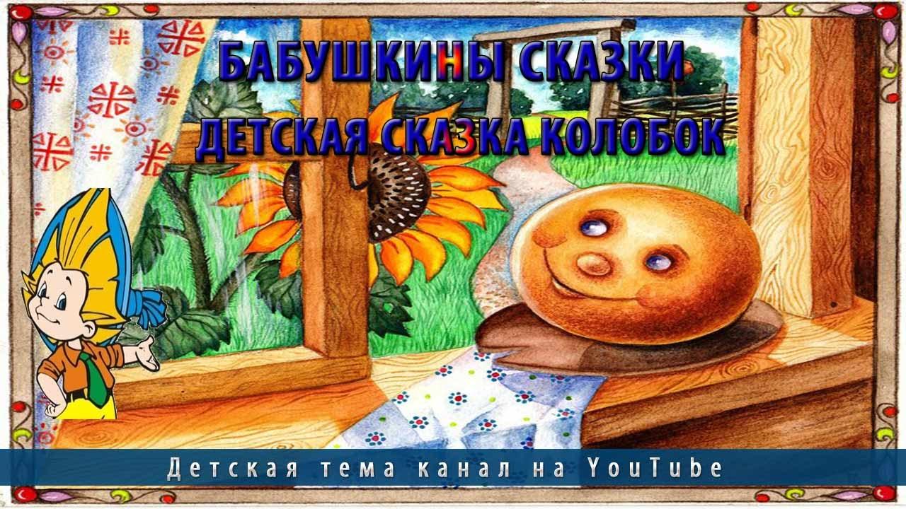 Колобок бабушкины сказки фото фото 470-380
