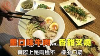如果說拉麵是日本的代表性庶民麵食料理,牛肉麵絕對也是許多人心中的台...