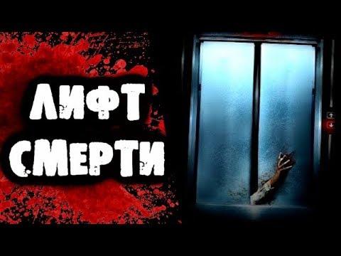 СТРАШИЛКИ НА НОЧЬ - Лифт смерти