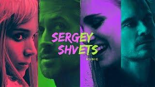 Сергей Швец - Рядом с тобой (Песня за песней)