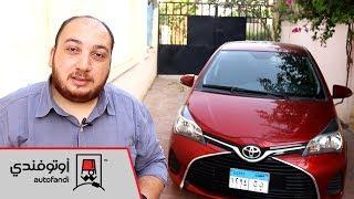 تجربة قيادة تويوتا ياريس هاتشباك toyota yaris hb review
