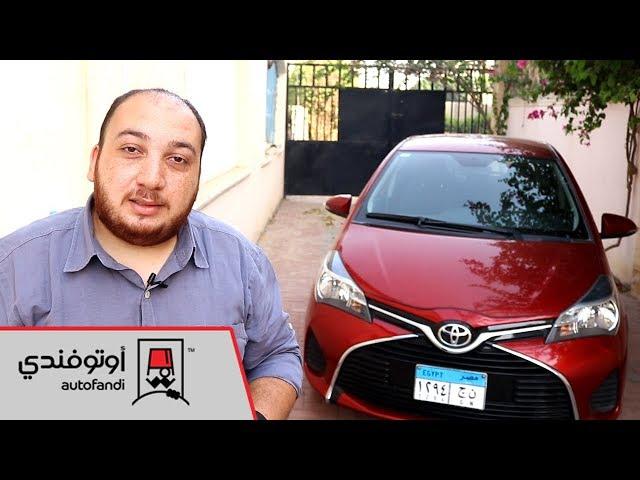 تجربة قيادة تويوتا ياريس هاتشباك - Toyota Yaris HB Review