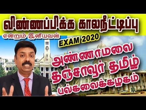 EXAM Update   Tamil University   Annamalai University   Endrum Eniyavan