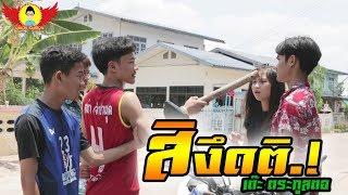 สิงึดติ - เต๊ะ ตระกูลตอ 【COVER MV】