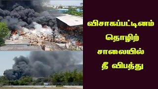 விசாகப்பட்டினம் தொழிற்சாலையில் தீ விபத்து | Fire on Factory – Andhra | Factory Fire | Britain Tamil