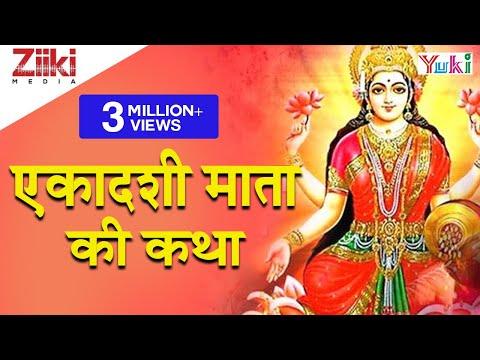 एकादशी माता की कथा   Ekadasi Mata Ki Katha   Rajasthani Devotional