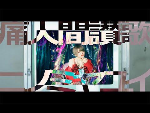 【ニノミヤユイ】「痛人間讃歌」Music Video(Full Size )