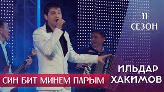 Ильдар Хакимов - Син бит минем парым   11 сезон