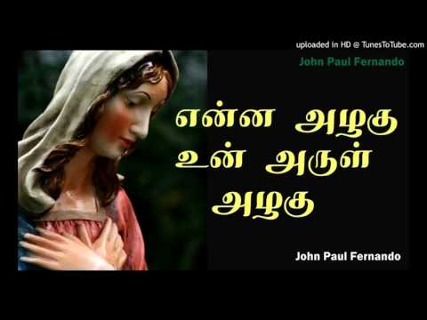 Enna Azhagu Un Arul Azhagu -TAMIL MATHA SONGS: by JOHN PAUL FERNANDO - Manapad