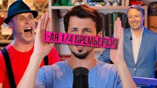 КВН ОБЗОР. Первая 1/4 Премьер лиги 2020