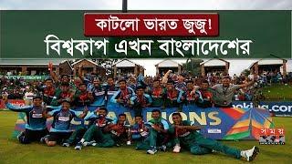 কাটলো ভারত গেঁড়ো! | উচ্ছ্বাসে মেতেছে পুরো দেশ | BD vs IND Cricket | U19 CWC 2020 | Somoy TV