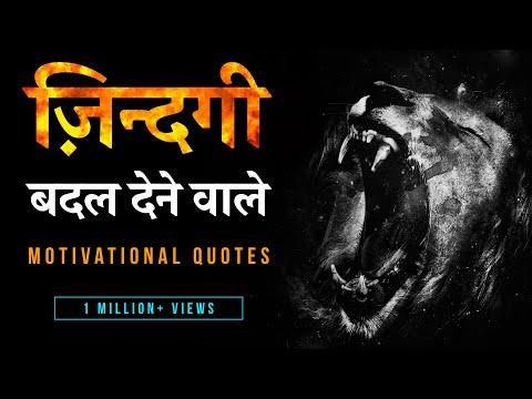 Top 20 Life Changing Motivational Quotes, Shayari, Thoughts In Hindi By #AdityaKumar | 2019