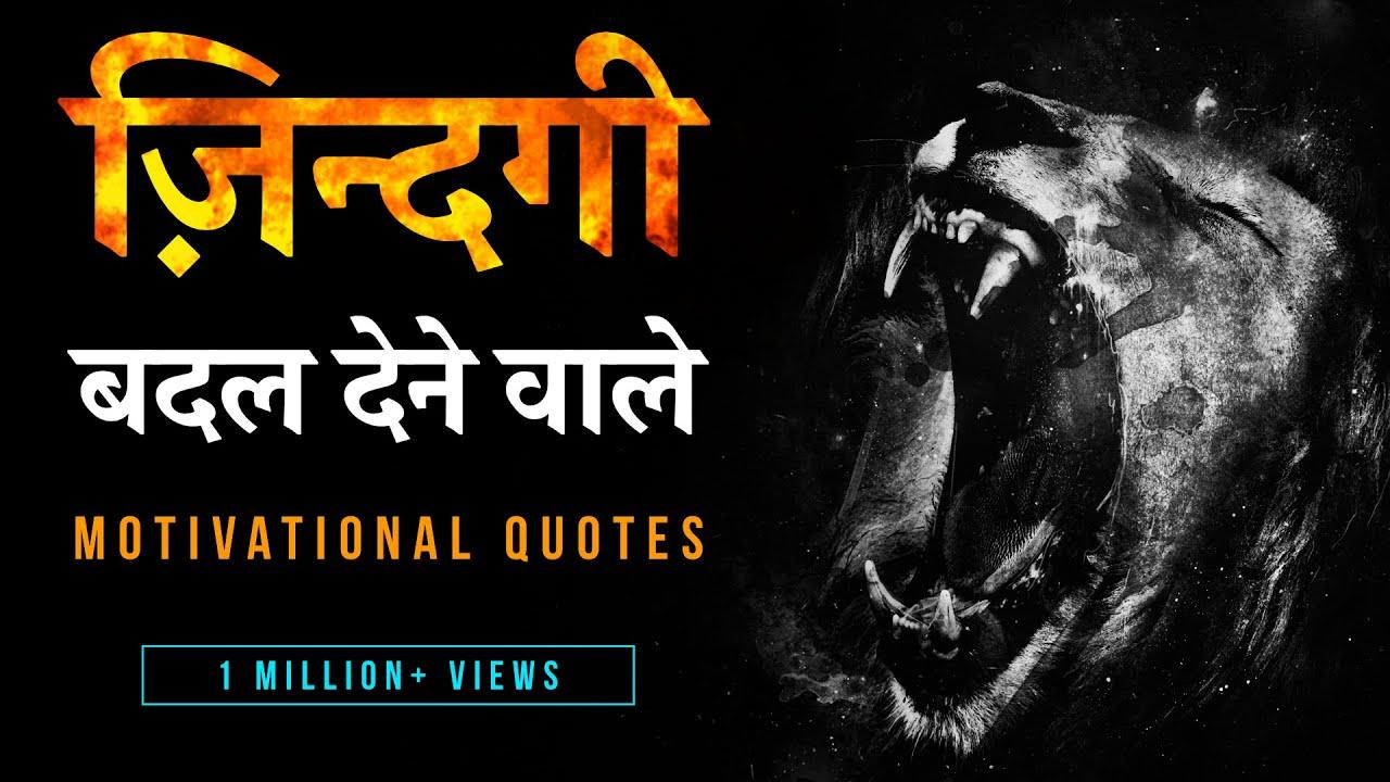 Top 20 Life Changing Motivational Quotes Shayari Thoughts In Hindi
