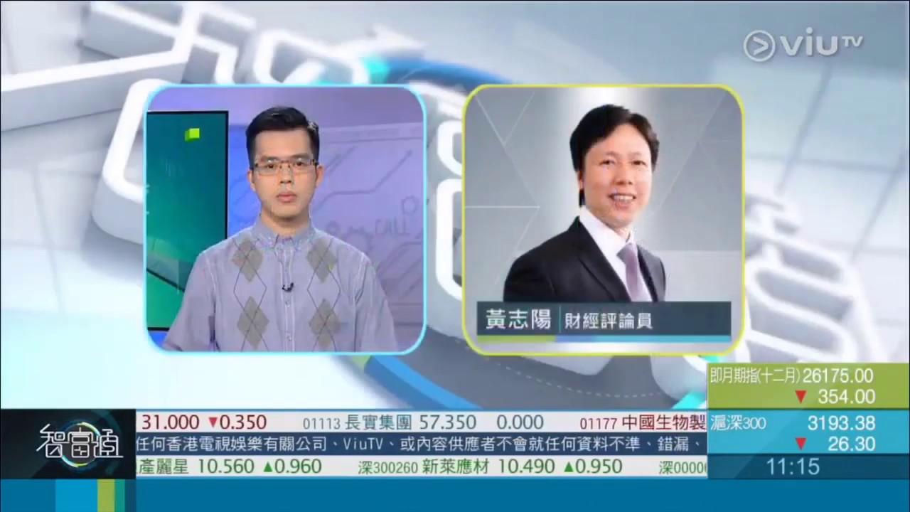 2018-12-14《 智富點評》 嘉賓:黃志陽/股份:冠君產業信託 (2778) - YouTube