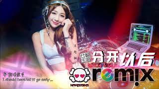 Gambar cover FS (Fuying & Sam) - 分开以后 「DJ REMIX 伤感神曲 🎧」超劲爆 🔥
