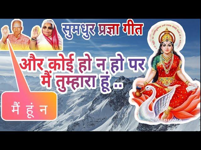 तुम न घबराओ न आंसू बहाओ अब... . . Tum na ghabrao n aanshu hi bahao ab ....  Pragya Geet