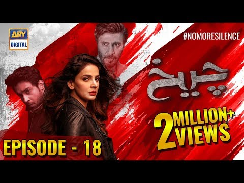 Cheekh Episode 18   4th May 2019   ARY Digital [Subtitle Eng]