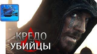 Кредо Убийцы [2017] Русский Трейлер #3 (Финальный)