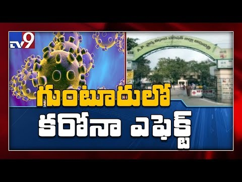 Suspected cases of coronavirus reported in Guntur - TV9
