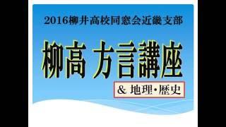 柳井高校同窓会近畿支部総会2016でご覧いただいた動画を一部変更して公...