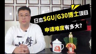 日本留学sgu/g30博士项目申请难度有多大?